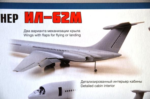 Il 62M Zvezda 004